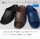 【当店オリジナル商品】紳士フィッティングサンダル/【02P03Dec16】
