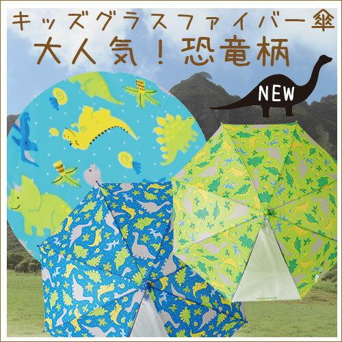 きょうりゅう柄男の子傘50cm年長〜低学年ジャンプ一コマ透明窓名札付青/水色/緑
