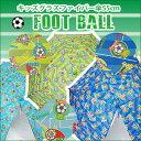 【あす楽対応】グラスファイバー傘 サッカー /フットボール/エンブレム/GOAL/男の子/小学校/【02P03Dec16】