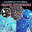 グラスファイバー傘 スペースアドベンチャー /宇宙/STAR/星/ロケット/男の子/小学校/【05P01Oct16】/
