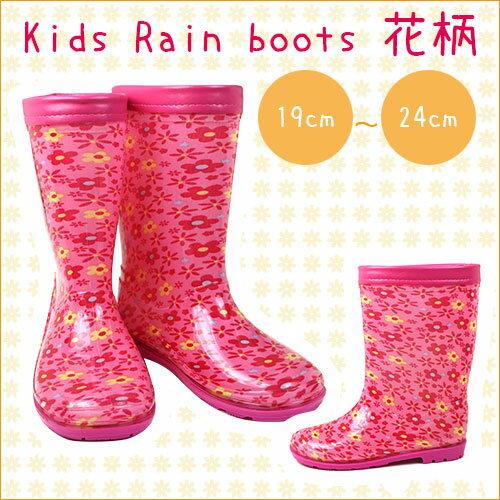 長靴 キッズ レインブーツ 花柄 女の子 小学生 19cm 20cm 21cm 22cm 23cm 24cm