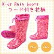 【オリジナル商品】キッズレインブーツフード付き花柄/子供/長靴/ピンク/【05P27May16】