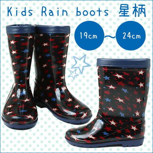 長靴 レインブーツ キッズ 星柄 19cm〜24cm