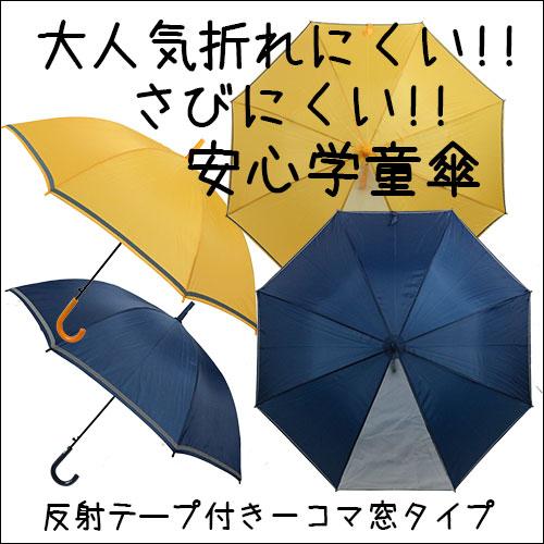 傘子供用55cmジャンプ傘一コマ透明窓付反射テープ付紺/黄色小学生