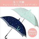 チェリーリボン&ストライプリボン 女の子傘 55cm 小学生 ジャンプ ピンク/紺