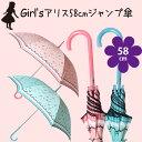 【あす楽対応】 Girls アリス 58cm ワンタッチ式ジャンプ長傘 ガール/可愛い/アリス/スター/お姉さん/女児/高学年/グラスファイバー