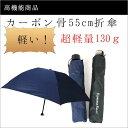 【あす楽対応】カーボン傘折傘55cm超軽量/軽い/丈夫/【02P03Dec16】