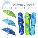 【あす楽対応】男の子海の動物折りたたみ傘ミニ軽量/【02P03Dec16】