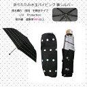 日傘 傘 レディース 晴雨兼用傘 ドット 折りたたみ 50cm UVカット 黒