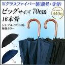 【あす楽対応】メンズ 手開き傘(無地)親骨 70cm 丈夫で折れにくいグラスファイバー骨 16本骨 壊れにくい 軽量 耐風傘