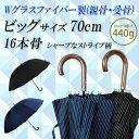 【あす楽対応】メンズ 手開き傘(ストライプ)70cm 丈夫で折れにくいグラスファイバー骨 16本骨 壊れにくい 軽量 耐風傘
