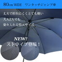 80cmWIDEワンタッチジャンプ傘/グラスファイバー/軽い/丈夫/【02P03Dec16】