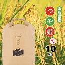 つや姫 10kg 山形県産 特別栽培米 精白米 令和元年産