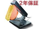 Boska Holland ボスカ クアトロ・ラクレットオーブン 1/4サイズ用 おすすめです♪