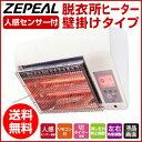 【ゼピール】 人感センサー付 脱衣所ヒーター 壁掛けタイプ DDH-A805-WH ホワイト 送料無料