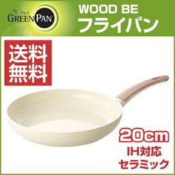 【★エントリーでポイント最大29倍!G会員様以上限定開催中!】 【GREEN PAN/グリーンパン】 ウッドビー IH対応 セラミックコーティング フライパン 20cm