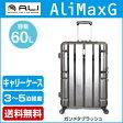 【アジア・ラゲージ】 AliMaxG ハードキャリーケース 60L ガンメタブラッシュ AliMax‐D240 3〜5泊程度の旅行に最適