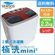 【すぐ使える!最大2000円OFFクーポンプレゼント中!】 【送料無料】【VERSOS/ベルソス】 二層式洗濯機 2.2kg 極洗mini2 キャスター付き レッド VS-H001-RD コンパクト・軽量タイプ [P27May16]