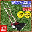 【KINBOSHI/キンボシ】 手動式芝刈機 ナイスバーディモアー 20cm GSB-2000N 【日本製】