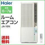 �ں߸ˤ���� ��Haier/�ϥ�������� ���ѥ롼�२������ ��˼���� ����¤��4��4.5����Ŵ��6��7���� JA-16N �������� ��ñ����դ�