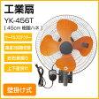 【在庫有り】【YUASA/ユアサ】 45cm 樹脂ハネ 壁掛け式 工業扇 YK-456T ( 風量3段階切替・左右首振り・上下首折れ機能 )