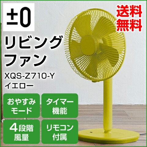 【±0/プラスマイナスゼロ】 リビングファン リモコン付き イエロー XQS-Z710-Y 風量切り替え4段階 オン・オフ・スリープタイマー機能