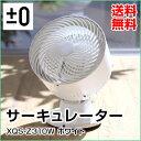 【±0/プラスマイナスゼロ】 サーキュレーター リモコン付き ホワイト XQS-Z310-W 風量切り替え4段階 オン・オフ・スリープタイマー機能