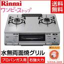 リンナイ ガステーブル RT63WH5T-VR LPG 1mガスホース付