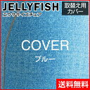 【SPICE/スパイス】 ジェリーフィッシュ エクササイズチェア 取り替え用カバー ブルー WKC103BL-CV