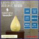 ショッピングアロマ加湿器 【APIX/アピックス】 LEDライト 超音波式 アロマ加湿器 SHIZUKU touch+ イエロー AHD-017