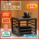 【メトロ/METRO】一人用 ミニこたつ...