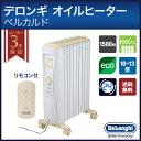 【DeLonghi / デロンギ】【3年メーカー保証】オイルヒーター ベルカルド 適用畳数10〜