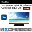 【エスキュービズム】24V型 LEDバックライト搭載 地上デジタルハイビジョン液晶テレビ