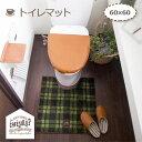 【Okato/オカトー】 カフェする トイレマット 60×60cm タータンチェック 洗濯機丸洗いOK すべり止め加工