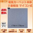 【送料無料】【在庫有り】広電(KODEN) 電気カーペット(マイコン式) 2畳相当 CWC-2001