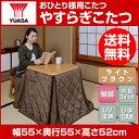 【★ポイント最大26倍キャンペーン中★】 一人用 やすらぎこたつ テーブル・椅子・専用布団3点セット 幅55cm ライトブラウン YG-55SET-LB