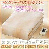 【在庫有り】【日本製】軽くて暖かい洗える電気敷き毛布 ロングサイズ(180×85cm)NA-08SL-BE