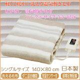 【在庫有り】【日本製】電気敷毛布 シングルサイズ (140×80cm) NA-023S