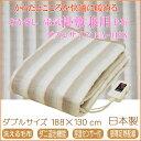 【在庫有り】【日本製】電気掛敷兼用毛布 ダブルサイズ(188×130cm)NA-013K