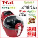 ショッピングティファール 【T-fal(ティファール)】 アクティフライ レッド FZ205588