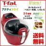 【T-fal(ティファール)】 アクティフライ レッド FZ205588
