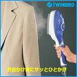 TWINBIRD ツインバード ハンディーアイロン&スチーマー SA-4084BL
