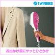 【TWINBIRD/ツインバード】 ハンディーアイロン&スチーマー ピンク SA-4084P