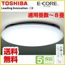 【送料無料】TOSHIBA 東芝 LEDシーリングライト 〜8畳用 リモコン付 昼白色・連続調光タイプ LEDH81179W-LD