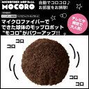 【CCP/シーシーピー】ミニロボット掃除機 マイクロファイバーモップボール MOCORO ベアブラウン 【掃除機】
