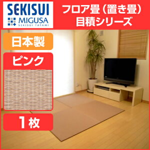 【SEKISUI/セキスイ】 美草 フ...