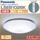 【Panasonic/パナソニック】 エバーレッズ8畳用 LEDシーリングライト(昼光色〜電球色) 調光・調色機能 リモコン付き LSEB1028K