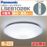 ��Panasonic/�ѥʥ��˥å��� ���С���å�8���� LED������饤�ȡ���������ŵ忧�� Ĵ����Ĵ����ǽ ��⥳���դ� LSEB1028K