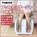 【THRIVE / スライヴ】 フットマッサージャー もみギアプロ ホワイト MD-6103-W