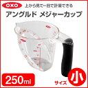 【★ほぼ全品ポイント5〜26倍キャンペーン中★】 【OXO/オクソー】 アングルド メジャーカップ (小) 250ml 2004年グッドデザイン賞 食洗機対応
